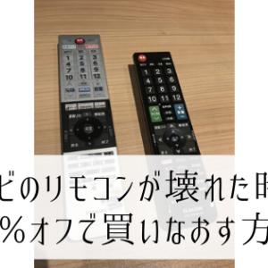 テレビのリモコンが壊れた時に70%オフで買いなおす方法【エレコム東芝レグザ用テレビリモコン ERC-TV01BK-TOレビュー】