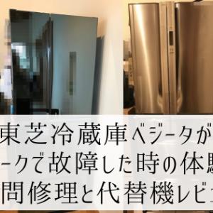 東芝冷蔵庫ベジータがガスリークで故障した時の体験記【訪問修理と代替機レビュー】