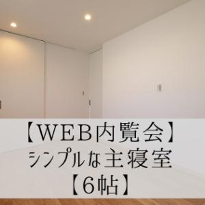 【WEB内覧会】シンプルな主寝室【6帖】