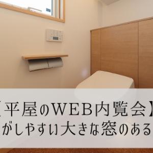 【平屋のWEB内覧会】掃除がしやすい大きな窓のあるトイレ