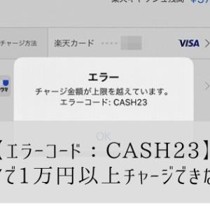 【エラーコード:CASH23】楽天ペイで1万円以上チャージできない原因