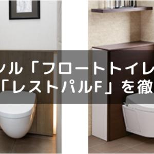 リクシル「フロートトイレ」とTOTO「レストパルF」を6項目で比較!