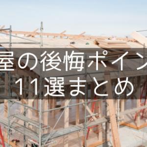平屋の失敗・後悔ポイント11選まとめ【注文住宅で成功したいひと必見】
