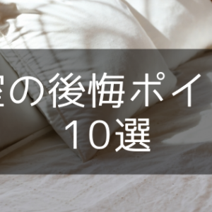 【注文住宅の間取りと設備】寝室の失敗・後悔ポイント10選まとめ
