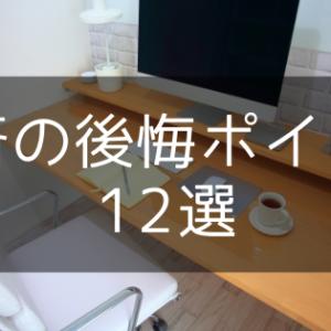 書斎の失敗・後悔ポイント12選【注文住宅の間取りと設備】