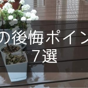 庭の失敗・後悔ポイント7選【注文住宅の間取りと設備】