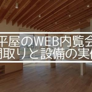 平屋のWeb内覧会 【新築間取りと設備の実例】