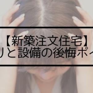 【新築の間取りと設備】後悔・失敗ポイント183選
