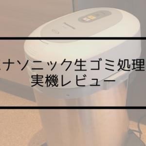 パナソニック生ゴミ処理機レビュー【家族4人の生ゴミがわずか1kgに!】