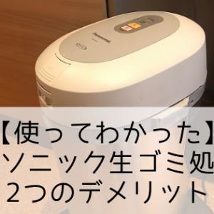 【レビュー】パナソニック生ゴミ処理機の2つのデメリットと4つのメリット