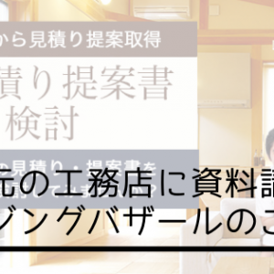 【ハウジングバザール】メリット・デメリットを解説!