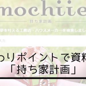 【持ち家計画】メリット・デメリットを解説!