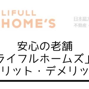 【ライフルホームズ】メリット・デメリットを解説!