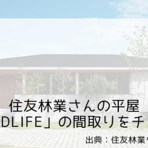 住友林業の平屋「GRANDLIFE」の間取りをチェック!【洗濯動線が最高!美しい平屋】