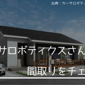 カーサロボティクスさんの平屋住宅「IKI」の間取りをチェック!【シンプル超ローコスト!】