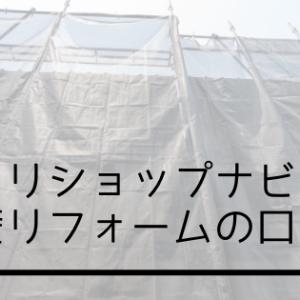 【リショップナビ】外壁リフォームの口コミ