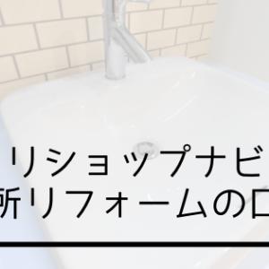 【リショップナビ】洗面所リフォームの口コミ