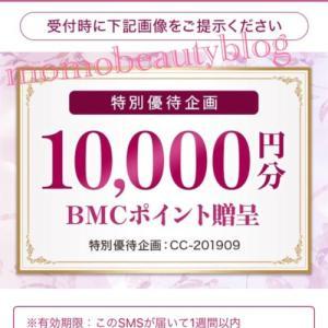 品川美容外科の1万円割引クーポンでお得に美肌治療♪
