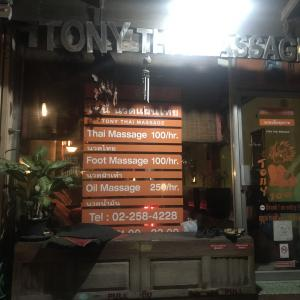 バンコクで行った、格安で本格的なタイ古式マッサージが受けられるお店。