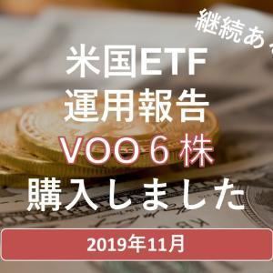 運用報告2019年11月 VOOを6株購入しました。