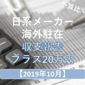 日系メーカー 海外駐在員の年収・生活費 【2019年10月収支】