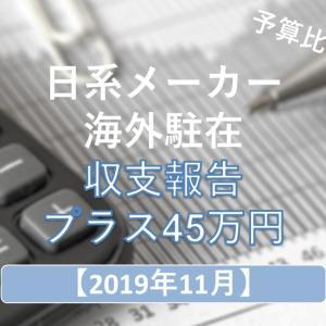日系メーカー 海外駐在員の年収・生活費 【2019年11月収支】
