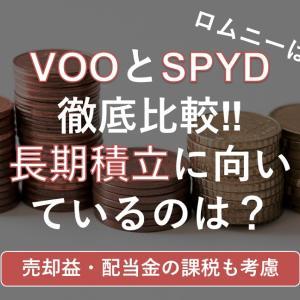 VOOとSPYDを徹底比較!売却益・配当金の課税も考慮して比較【保存版】
