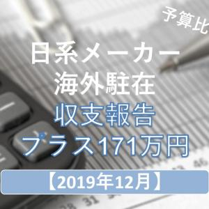 日系メーカー 海外駐在員の年収・生活費 【2019年12月収支】