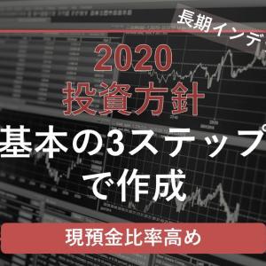 2020年 投資方針 基本の3ステップに沿って作成