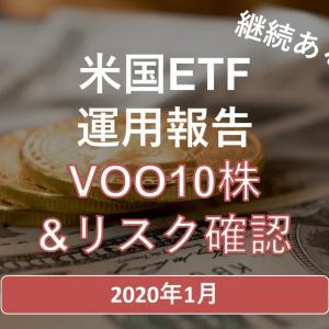 運用報告2020年1月 VOOを10株購入