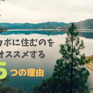 【NZワーホリ】タウポに住むのをおすすめする5つの理由