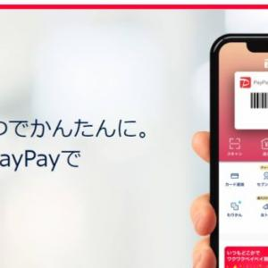 【完全解説】PayPay加盟店に登録する方法、いますぐ始めるべき6つの理由【完全無料】