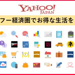 【2019年】ヤフー経済圏で年間10万円以上のお得を実現!【実績大公開】