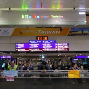 台北夫婦旅日記(その2)―台北桃園空港からホテルチェックインまで
