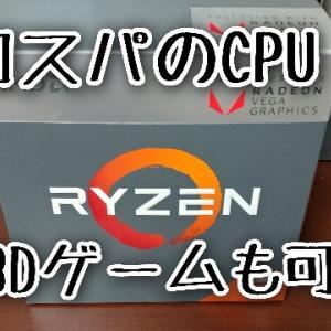 1万円以下で買える3Dゲームも可能なオススメCPU