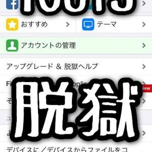 【iOS13脱獄】Checkra1n導入してみた。【Beta版】