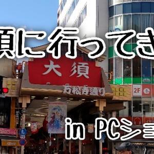 PCショップを巡ってきたよ。in大須