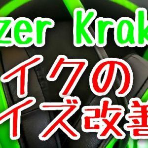 Razer kraken 2019 マイクのノイズ解決!誰でも出来る解決方法!
