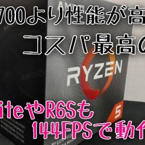 余裕で144FPSを出せるCPUを購入!Ryzen5 3600