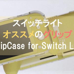 スイッチライトのおすすめグリップ『GripCase for Switch Lite』を紹介
