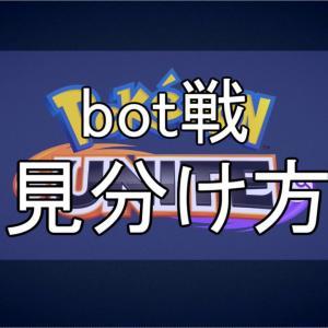 ポケモンユナイト bot戦の見分け方 【ポケユナ】