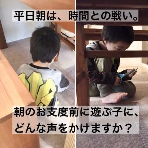 【モンテ×コーチング×脳科学】による、吉野さんちの子育て劇的ビフォーアフター