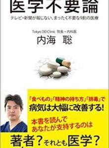 「医学不要論 」2018/3/28 内海 聡 95点 [♯186]