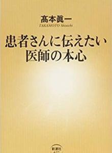 「患者さんに伝えたい医師の本心」2015/7/17 高本 眞一 87点 [♯192]