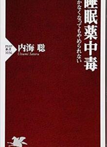 「睡眠薬中毒」2016/3/16 内海 聡 93点 [♯195]