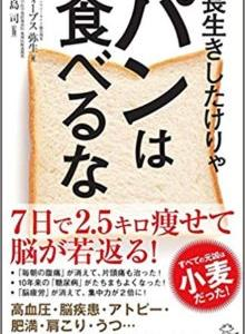 「長生きしたけりゃパンは食べるな」2016/11/5 フォーブス 弥生,稲島 司 92点 [♯196]