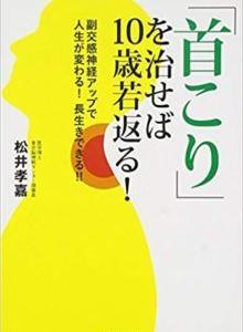 「「首こり」を治せば10歳若返る! 」2013/5/16 松井 孝嘉 88点 [♯202]