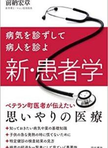「病気を診ずして病人を診よ 新・患者学」2019/1/10 前納 宏章 82点 [♯205]