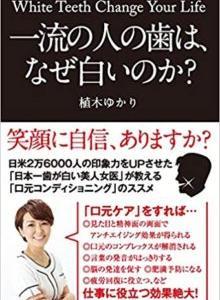 「一流の人の歯は、なぜ白いのか? 」2015/1/29 植木 ゆかり 88点 [♯208]