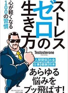 「ストレスゼロの生き方 ~心が軽くなる100の習慣~」2019/11/1 Testosterone 90点 [♯210]